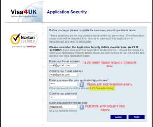 Регистрация на сайте визового центра Великобритании